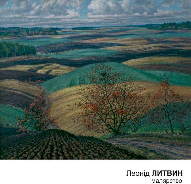 У Луцьку запрошують на виставку Леоніда Литвина