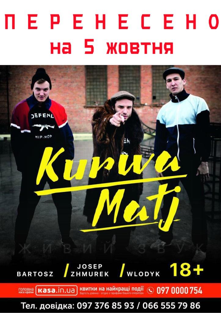 Група «Kurwa Matj» переносить концерт у Луцьку. ВІДЕО