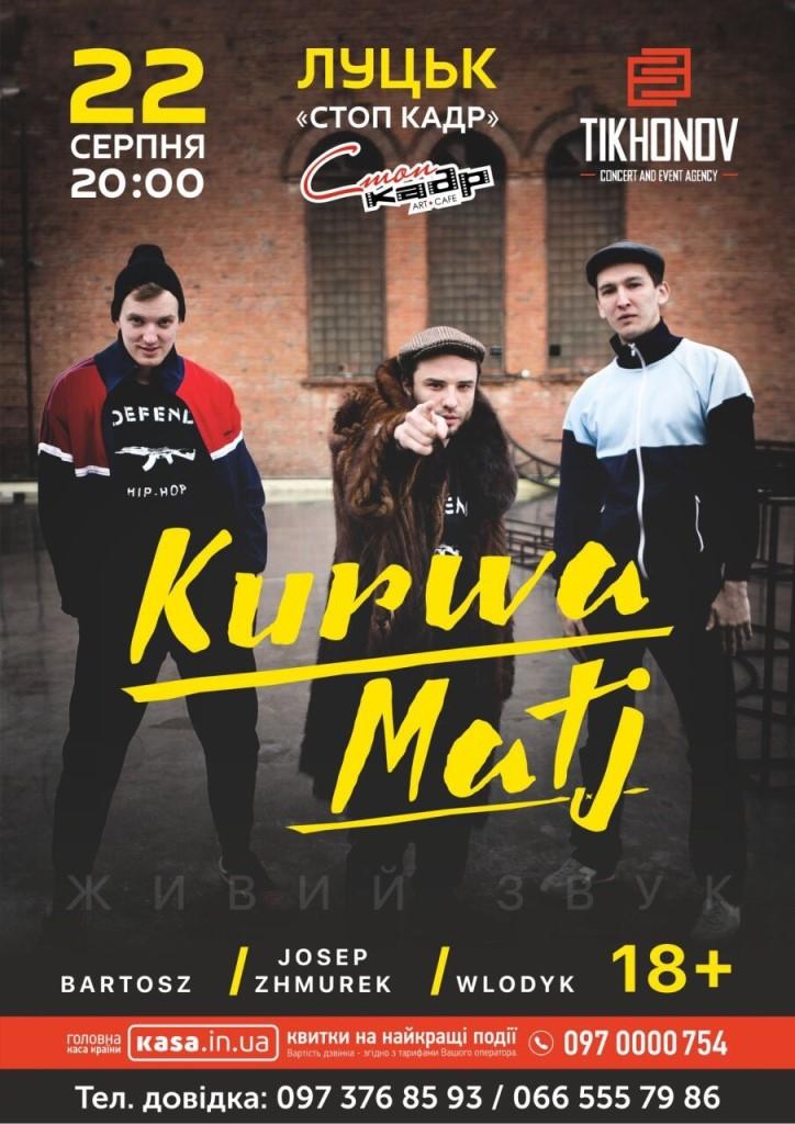 Група «Kurwa Matj» запрошує на перший сольний концерт у Луцьку