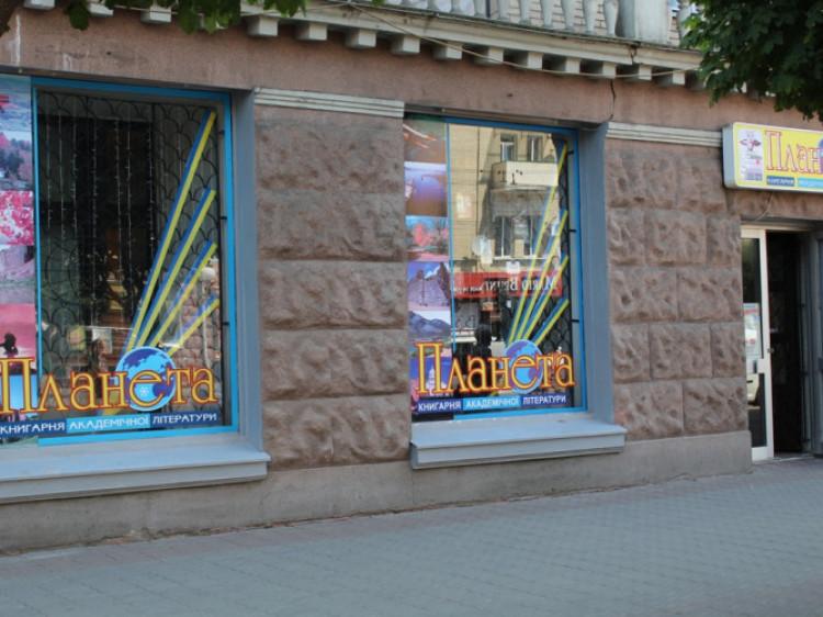 Приміщення книгарні «Планета» у Луцьку продаватимуть з аукціону