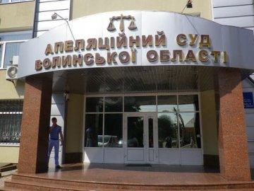 У столиці рекомендували 13 суддів для Апеляційного суду Волині