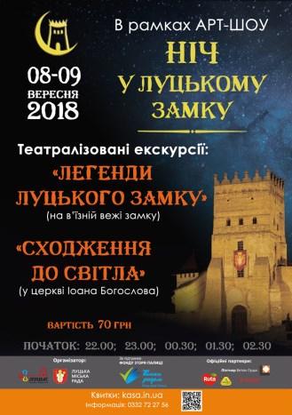 У Луцьку запрошують на ексклюзивні театралізовані екскурсії