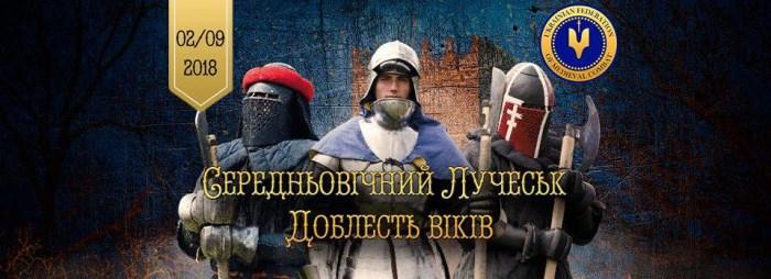 Лицарі з усієї України змагатимуться у Луцькому замку