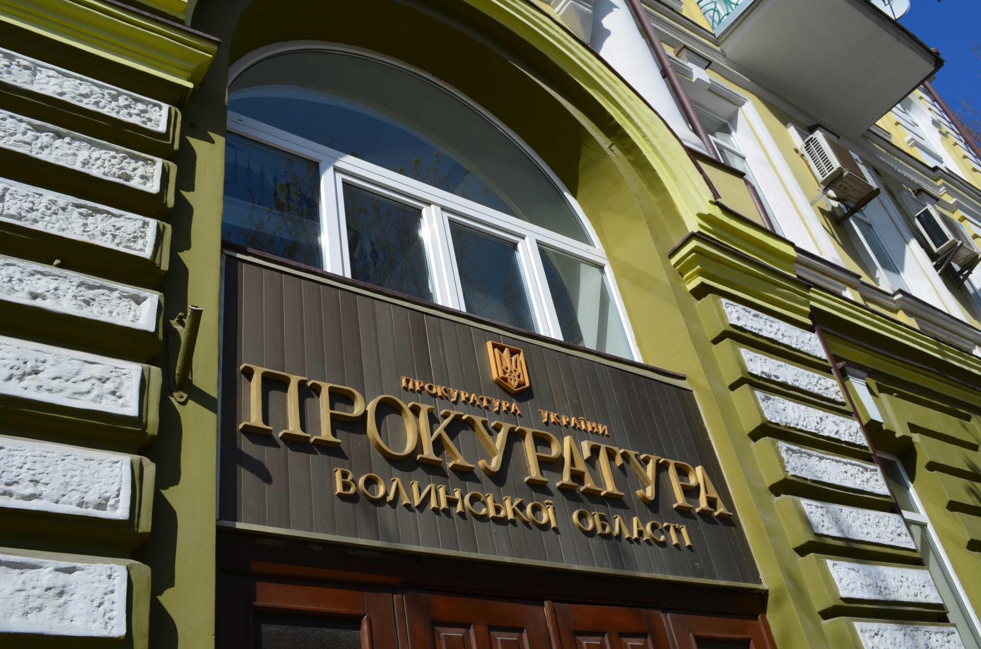 На Волині призначили нових заступників прокурора області