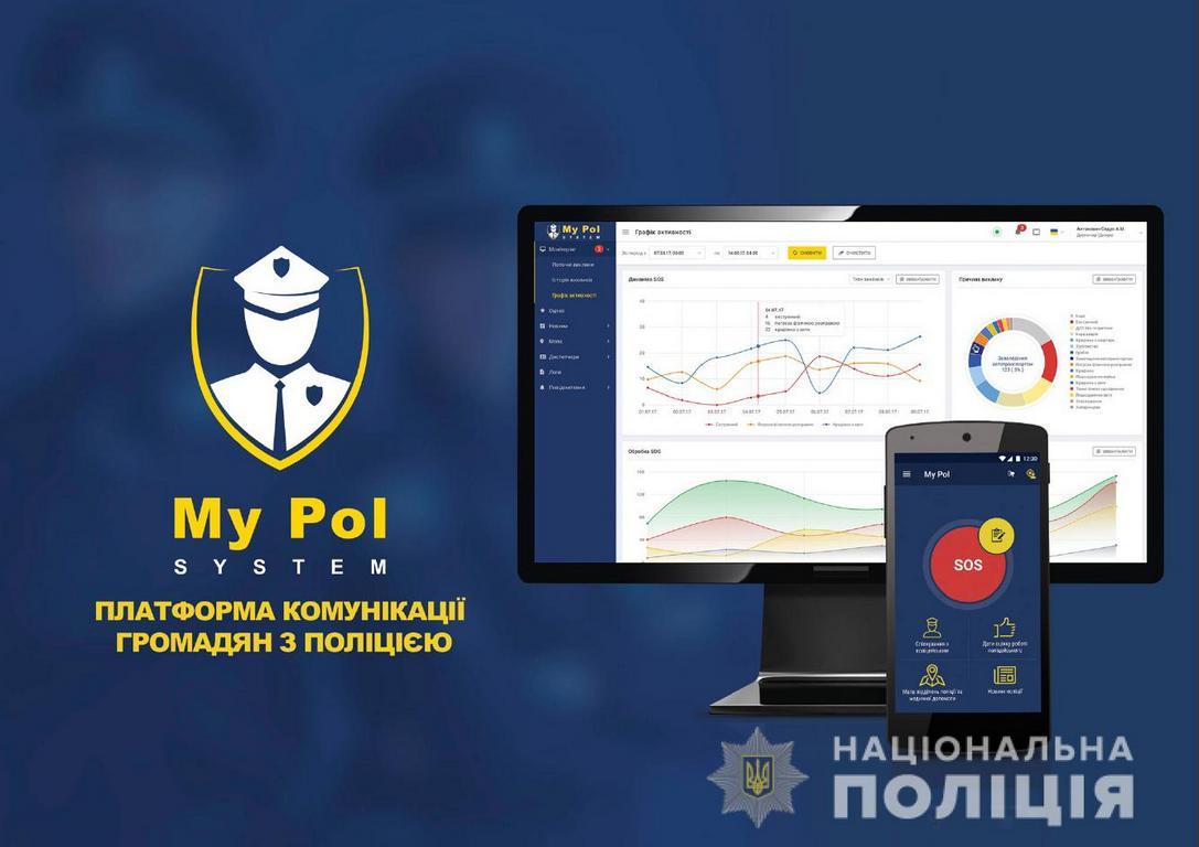 На Волині запрацює мобільний додаток «My Pol»