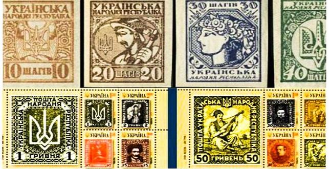100-річчя випуску перших поштових марок України