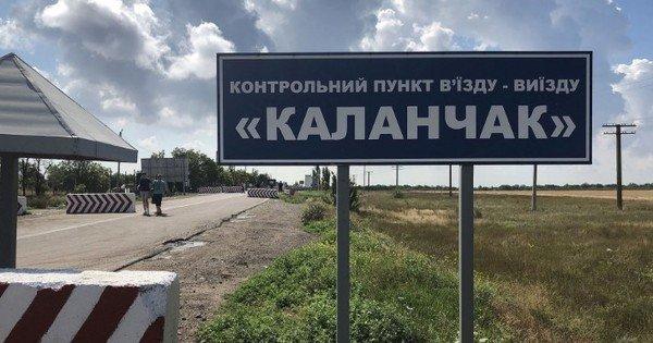 Два пропускних пункти на межі з Кримом закрили через викиди на заводі півострова