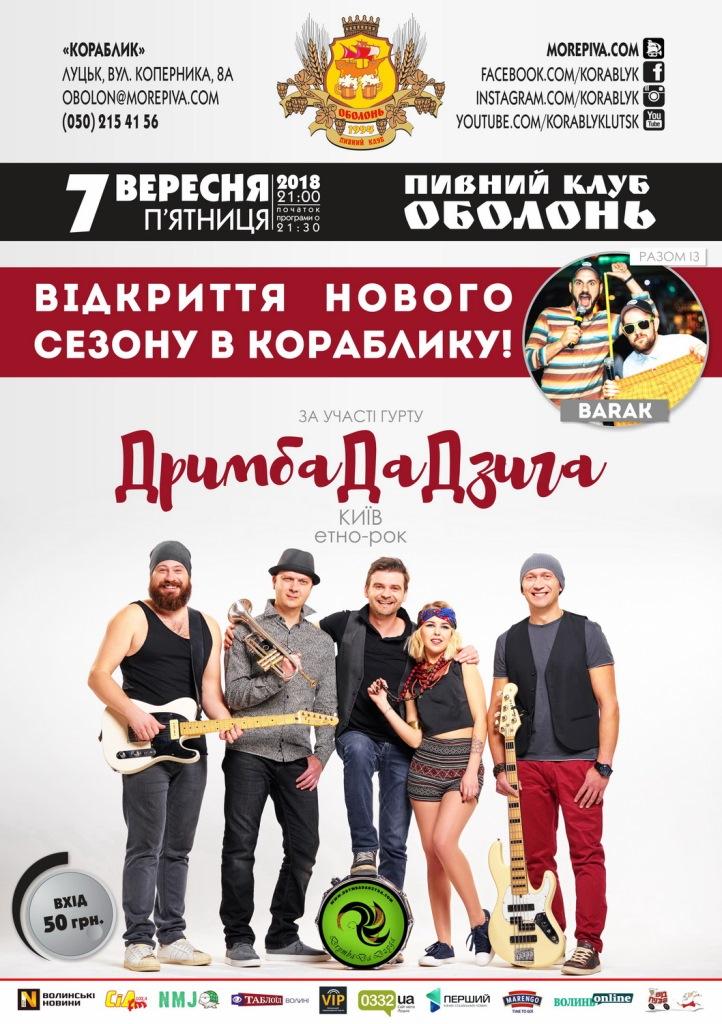 До Луцька завітає український етно-рок гурт
