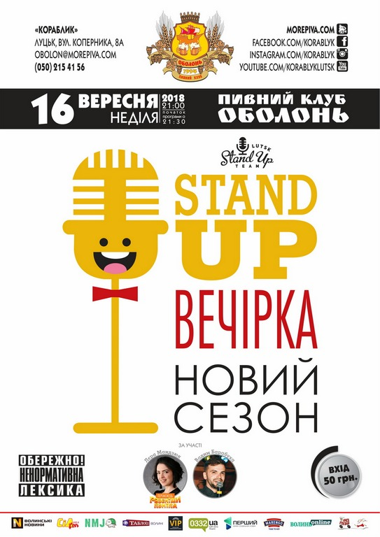 У Луцьку відбудеться «STAND UP-вечірка»
