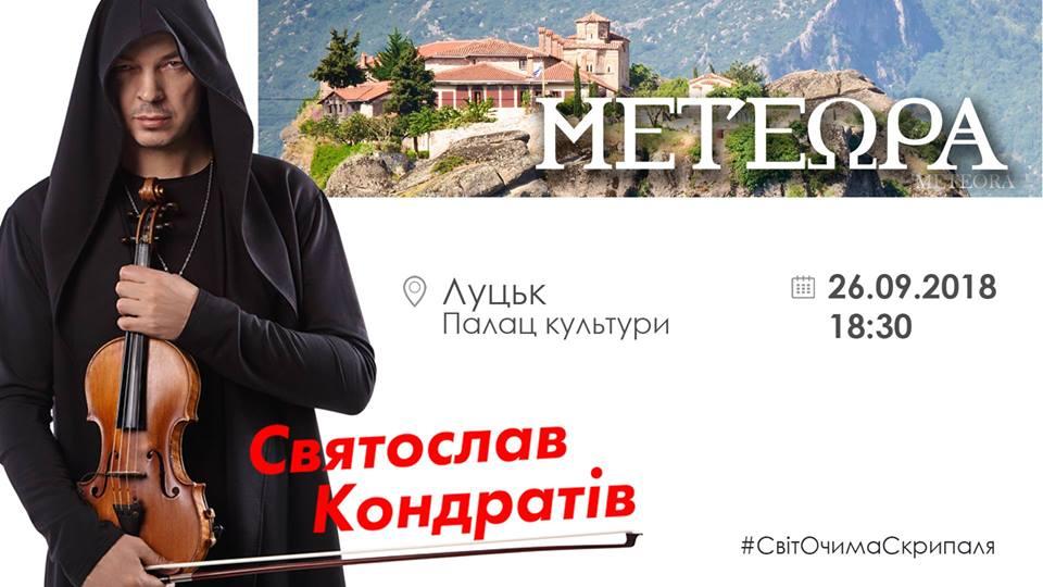У Луцьку запрошують на концерт Святослава Кондратіва