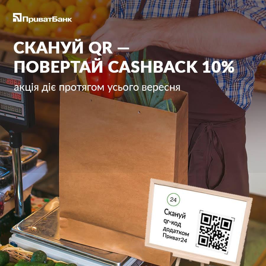 «ПриватБанк» повертає волинянам гроші за QR-оплати