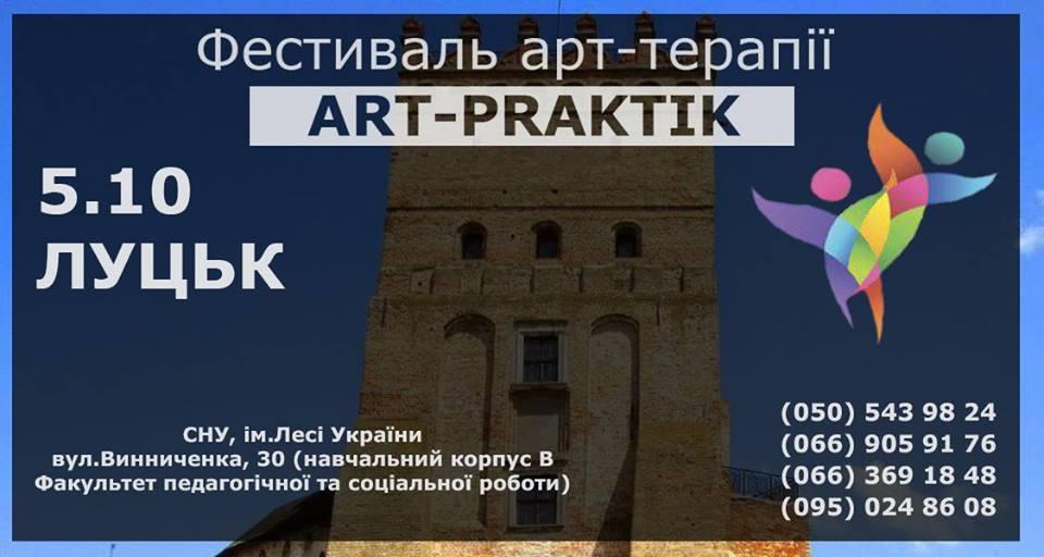 У Луцьку відбудеться фестиваль арт-терапії