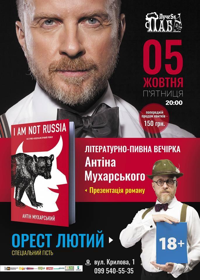 У Луцьку кличуть на літературно-пивну вечірку-концерт