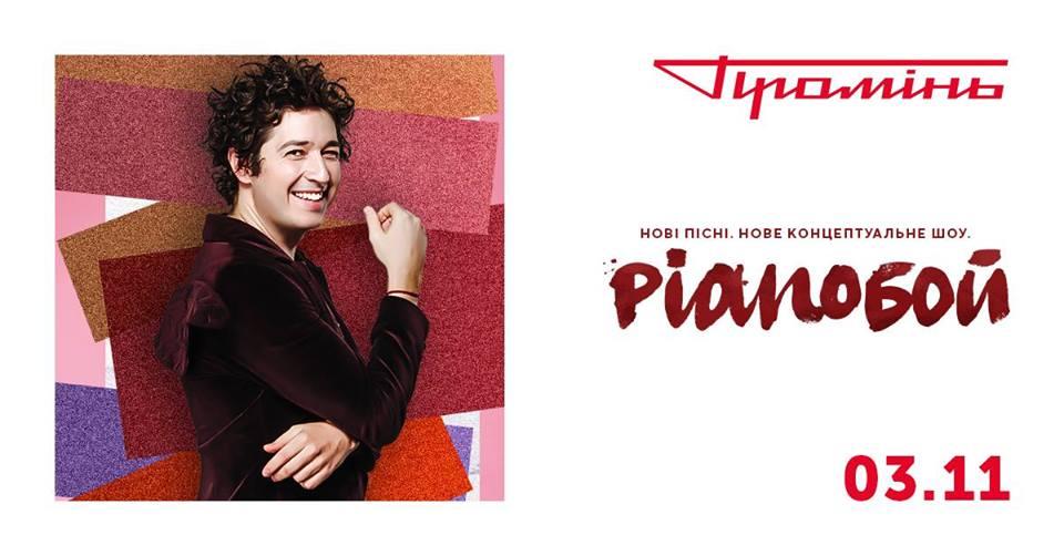 У Луцьку виступатиме «Pianoбой»