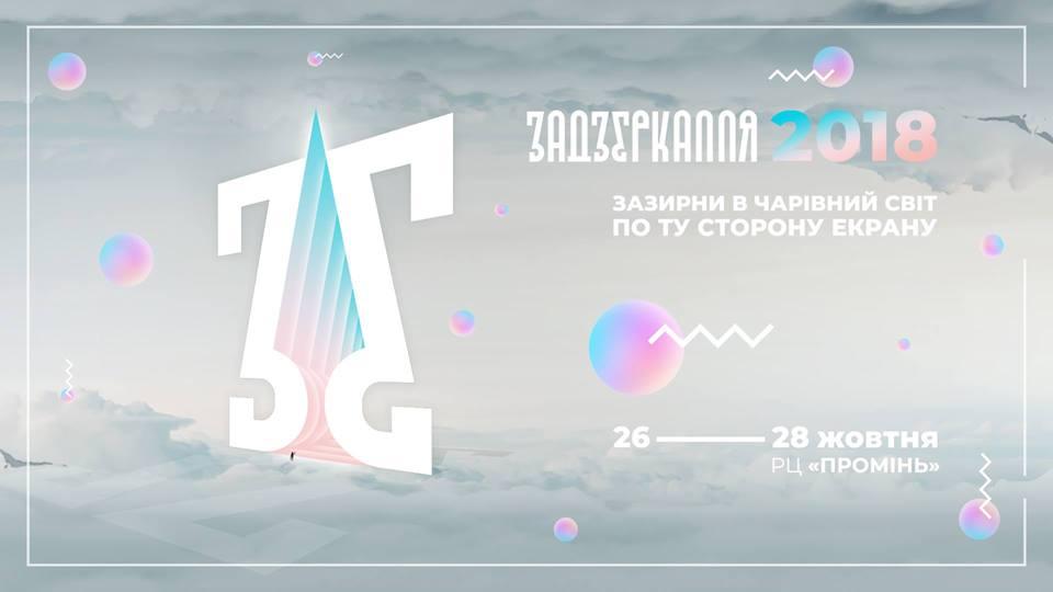 У Луцьку відбудеться фестиваль «Задзеркалля»