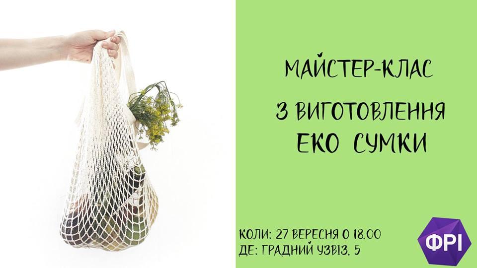Лучан навчатимуть виготовляти еко-сумки