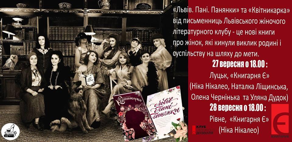 У Луцьку кличуть на презентацію оповідань про довоєнне та міжвоєнне життя львів'ян