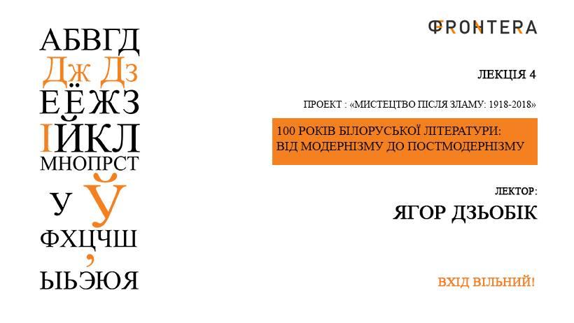 У Луцьку читатимуть лекцію про білоруську літературу