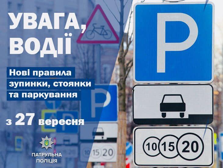 В Україні вступили в дію нові правила паркування автомобілів, які покликанні ліквідувати стихійну парковку
