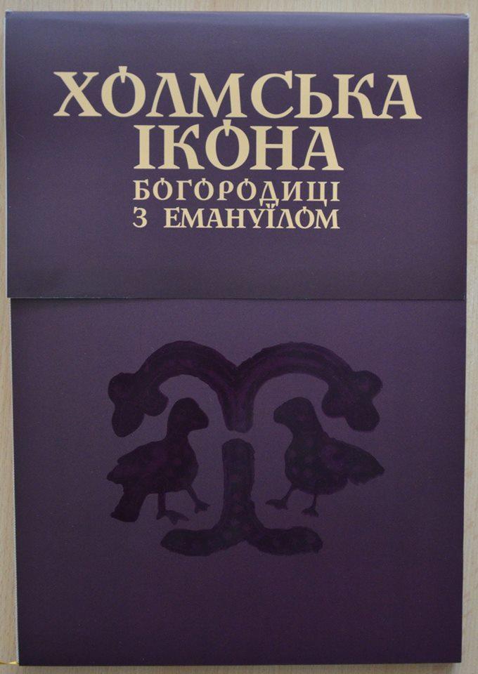 У Луцьку поціновувачів сакрального мистецтва запрошують на презентацію книги
