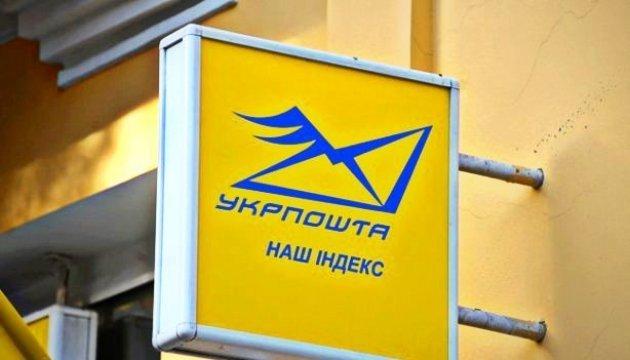 «Укрпошта» відстояла на конгресі ВПС збереження найпопулярнішого формату поштового відправлення