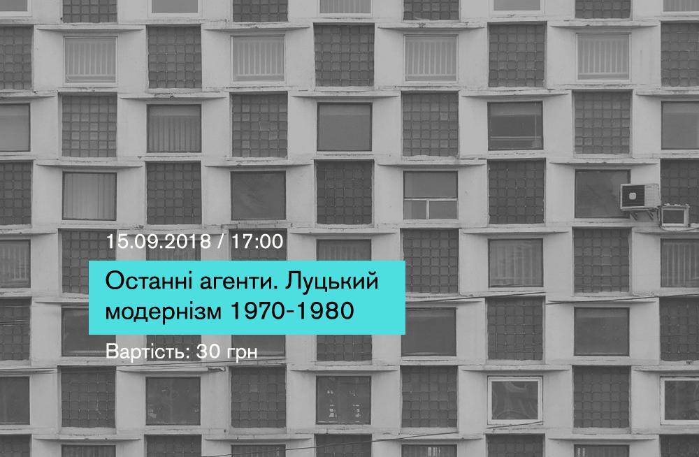 У Луцьку кличуть на екскурсію, аби побачити останніх агентів луцького модернізму, 1970-1980