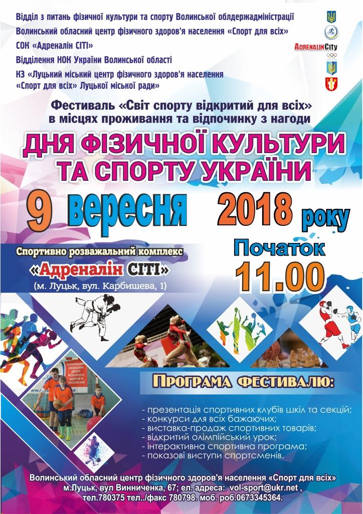 Лучан запрошують на спортивне свято