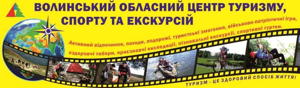 Волинський обласний Центр туризму запрошує на День відкритих дверей