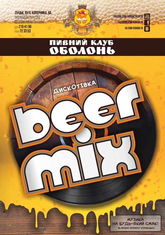 У Луцьку кличуть на «Beer Mix: дискотівку»