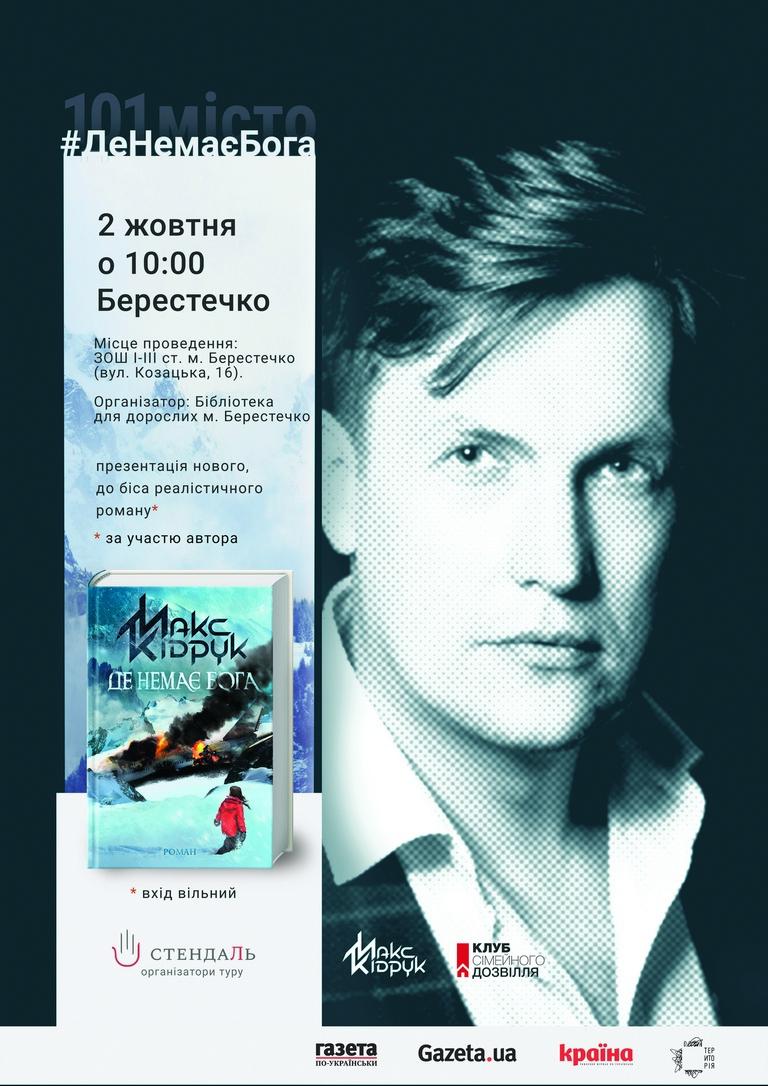 Макс Кідрук приїде у Берестечко з романом #ДеНемаєБога