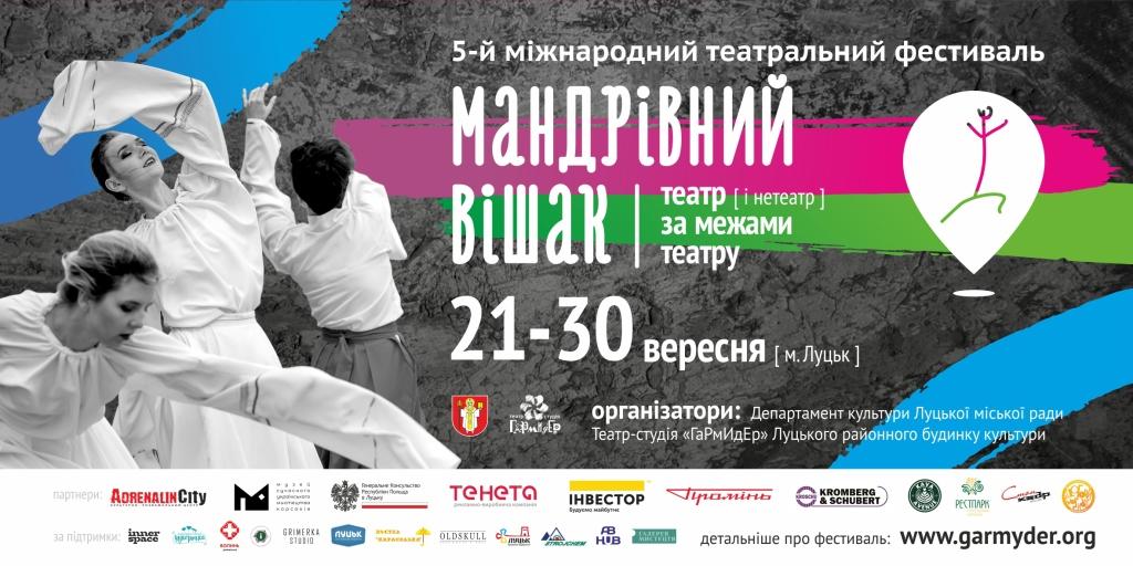 У Луцьку відбудеться 5-й міжнародний фестиваль «Мандрівний вішак»