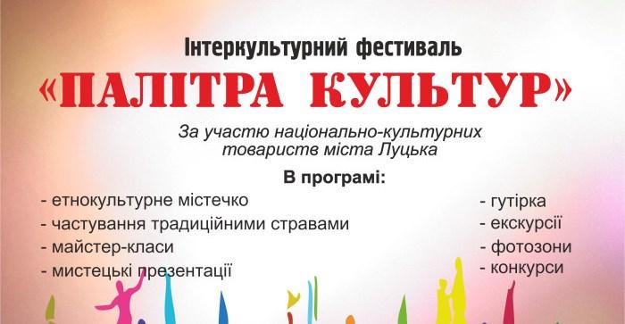 У Луцьку відбудеться інтеркультурний фестиваль