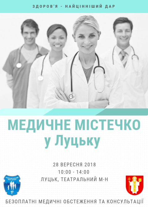 У Луцьку працюватиме медичне містечко
