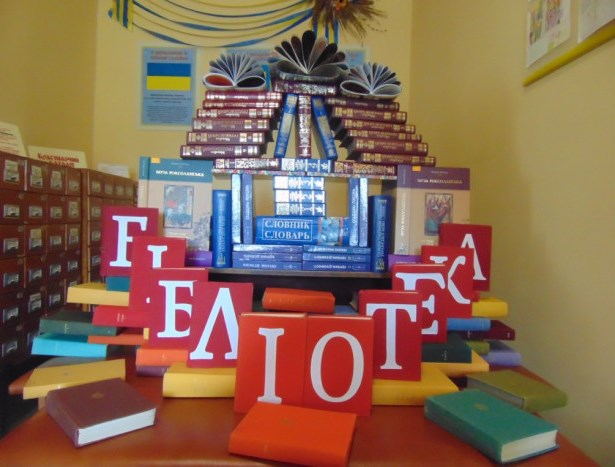У Луцьку відзначають Всеукраїнський день бібліотек
