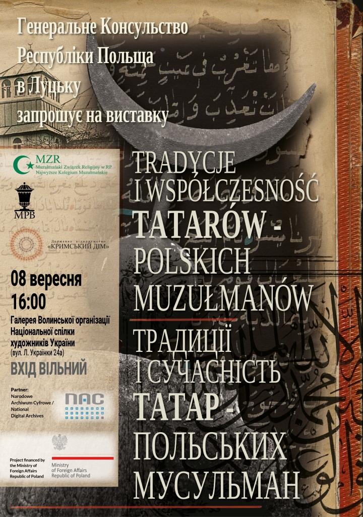 Луцькі поляки розповідатимуть про традиції татар