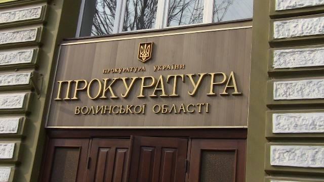 Волинська прокуратура повідомила графік виїзних прийомів на жовтень