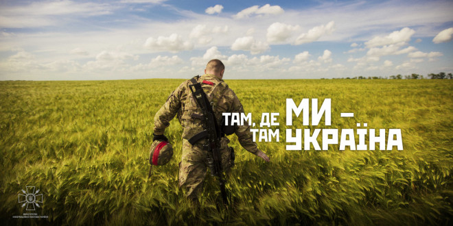Як на Волині відзначатимуть День захисника України