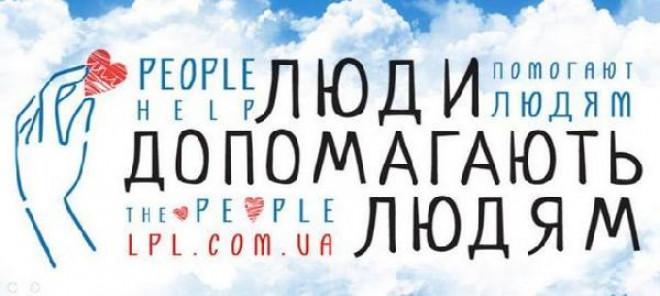 Волинян закликають допомагати родинам загиблих українських Героїв