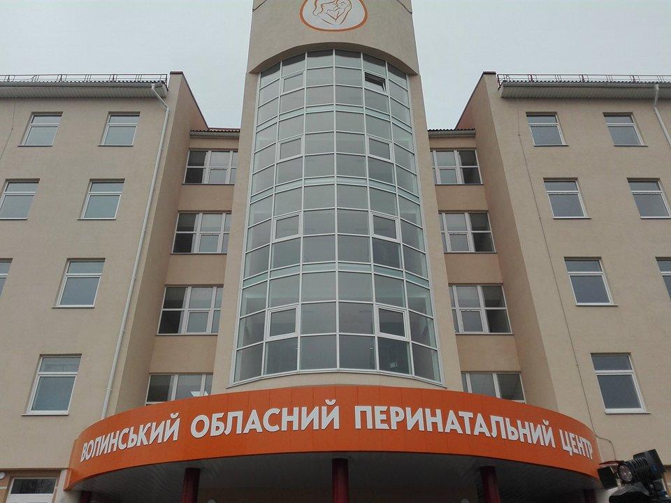 Повідомили, хто може очолити обласний перинатальний центр у Луцьку