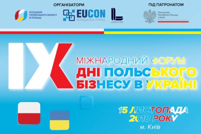 Волинян запрошують на міжнародний бізнес-форум