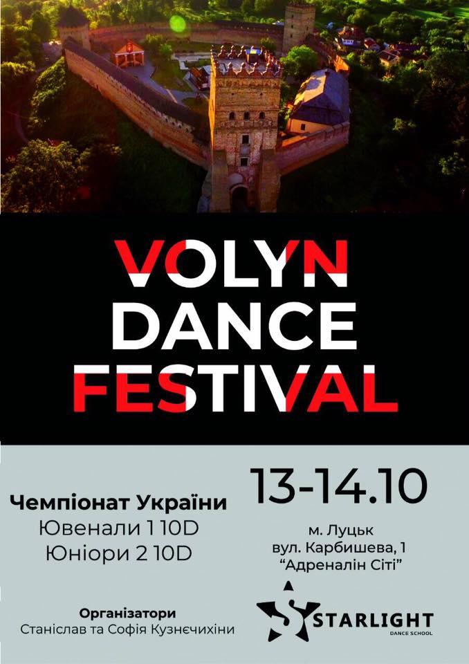 У Луцьку відбудеться грандіозний фестиваль танців
