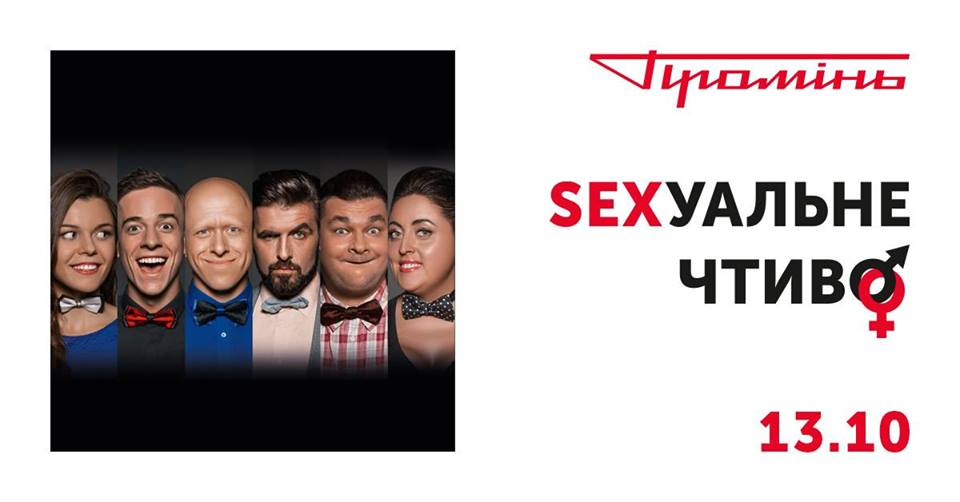 У Луцьку покажуть виставу «Сексуальне чтиво»