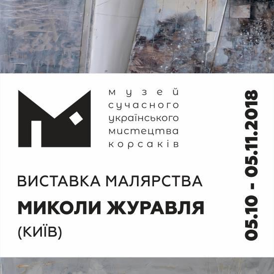 У Луцьку відкриють виставку київського художника