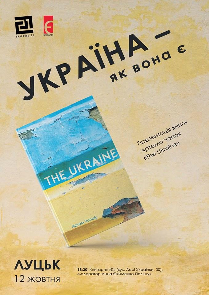 У Луцьку презентують книгу про Україну, над якою автор працював вісім років