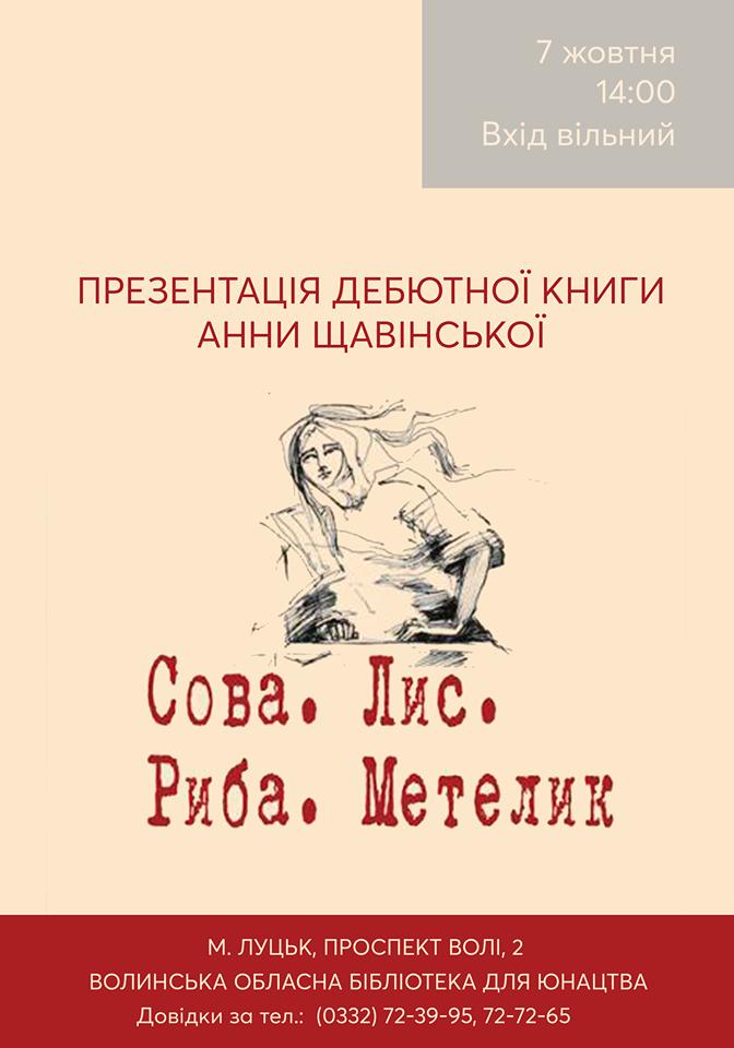 У Луцьку рівненська журналістка презентує книгу