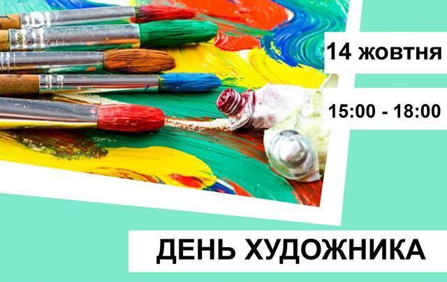 Лучан запрошують творчо відсвяткувати День художника