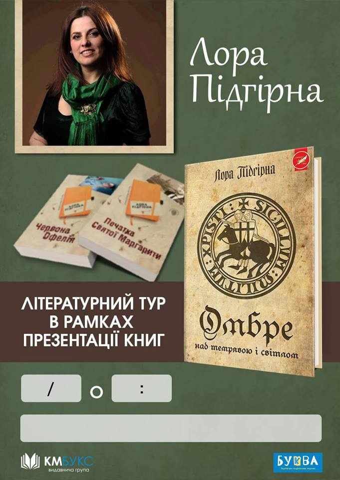 У Луцьку презентують книгу про містичний артефакт із Кам'янця-Подільського