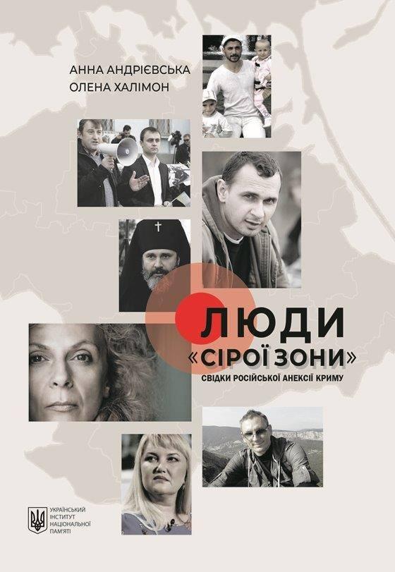 У Луцьку презентують книгу про російську анексію Криму