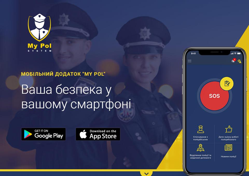 Понад чотири тисячі волинян уже завантажили мобільний додаток, який дозволяє викликати поліцію