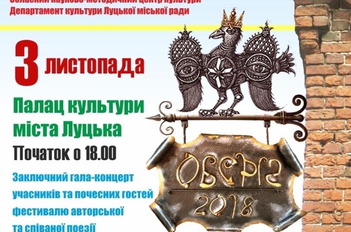 На Волині стартує Всукраїнський фестиваль «Оберіг–2018»